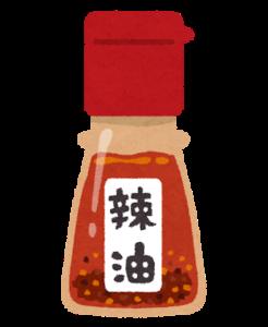 ra-yu